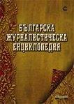 Българска журналистическа енциклопедия - Любомир Михайлов -