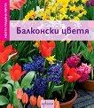 Моята градина мечта: Балконски цветя - книга