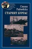 Старият Бургас - Стоян Райчевски -