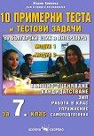 10 примерни теста и тестови задачи по български език и литература за външно оценяване в 7. клас - Мария Бейнова -