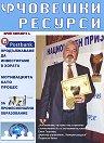 Човешки ресурси - Бр. 1 (201) -