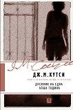 Дневник на една лоша година - Дж. М. Кутси -