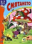 Книжка със стикери за упражнения и игри: Смятането - 5 -7 години - детска книга