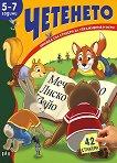 Книжка със стикери за упражнения и игри: Четенето - 5 - 7 години - Костадин Костадинов - детска книга