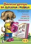 Весели уроци за детската градина - 4 - 5 години - детска книга
