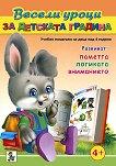 Весели уроци за детската градина - за деца над 4 години - детска книга