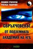 Свръхчовекът от подземната академия на КГБ - книга