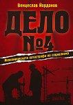 Дело № 4 - Икономическата катастрофа на социализма - Венцеслав Йорданов - книга