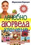 Лечебно аюрведа хранене - Мирослава Бирицка - книга