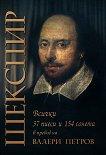 Шекспир - всички 37 пиеси и 154 сонета в превод на Валери Петров - Уилям Шекспир -
