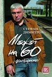 Мъжът на 60 (интимно) - Стефан Димитров - книга