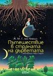 Пътешествие в страната на дърветата - Ж. М. Г. льо Клезио -