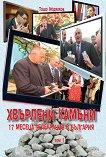 Хвърлени камъни: 17 месеца телекрация в България - том 1 - Тошо Недялков -