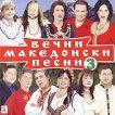 Вечни македонски песни -