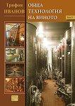 Обща технология на виното - том 1 - Трифон Иванов -