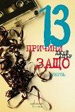 13 причини защо - Джей Ашър - книга
