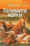 TopReaders: Големите котки - Денис Раян -