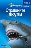 TopReaders: Страшните акули - Денис Раян - книга