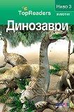 TopReaders: Динозаври - Робърт Коуп - книга