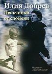 Песъчинки от спомени - Илия Добрев -