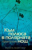 Към полюса в полярната нощ - Крум Босев -