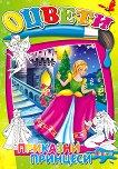 Оцвети - приказни принцеси -