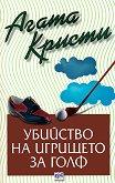 Убийство на игрището за голф - Агата Кристи -