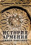 История на Армения - Симон Паяслиян -