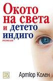 Окото на света и детето индиго - Артюр Колен -