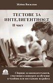Тестове за интелигентност - част 2 - Жейна Василева - помагало