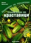 Наръчник на градинаря - Отглеждане на краставици - Мария Манолова -