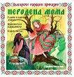 Български народни приказки: Неродена мома -