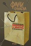 Магазинче за убийства - Фани Цуракова -