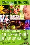 Енциклопедия алтернативна медицина: Том 12 - ПС-РЕ -