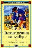 Пътешествията на Гъливер - Джонатан Суифт - детска книга