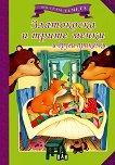 Мога сам да чета: Златокоска и трите мечки и други приказки -