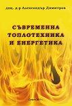Съвременна топлотехника и енергетика - Доц. д-р Александър Димитров -