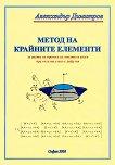 Метод на крайните елементи за оценка на преноса на топлина и влага : през плътна стена с дифузия - Александър Димитров -