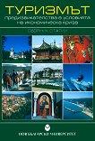 Туризмът - предизвикателства в условията на икономическа криза - учебник