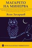 Магарето на Минерва - Ясен Захариев -