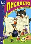 Книжка със стикери за упражнения и игри: Писането - 5 - 7 години - детска книга