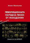 Революционната народна песен от Македония - Илия Манолов -