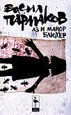 Аз и майор Блюхер - Васил Пармаков -