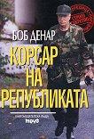 Корсар на републиката - Боб Денар -