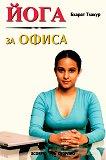Йога за офиса - Бхарат Тхакур - книга