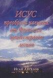 Исус преобрази наемник от Френския чуждестранен легион - Исай Ангелов -