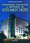 Организация, технология и икономика на хотелиерството - Димчо Тодоров Тодоров -