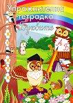 Упражнителна тетрадка - Буквите - детска книга