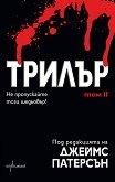 Трилър - том II -