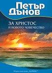 За Христос и новото човечество - книга